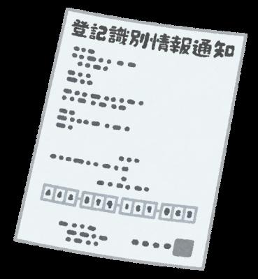 登記識別番号通知書