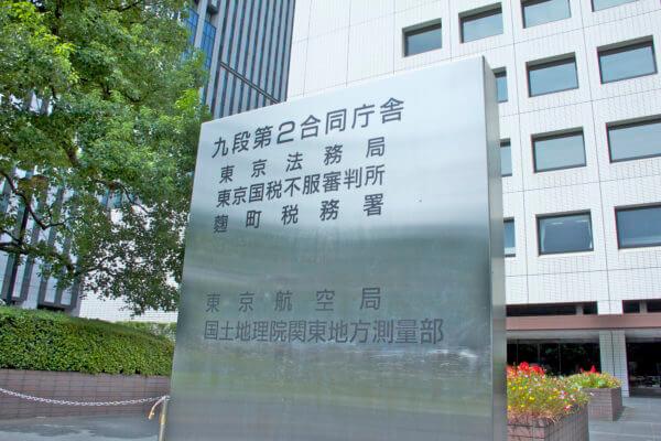 法務局イメージ