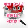 家を売る前に確認すべき「瑕疵(かし)」の範囲と対策まとめ