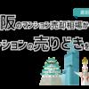 大阪のマンション売却相場(2020年9月)からマンションの売りどきを解説