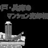 神戸・兵庫のマンション売却相場を2021年10月最新データから分析