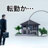 転勤で家を売るときの注意点、成功する方法とは