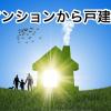 マンションから一戸建てへ買い替えを、失敗しないための注意点まとめ