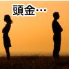 離婚で家を売ったら「頭金」は戻る? 【図解】計算方法まとめ