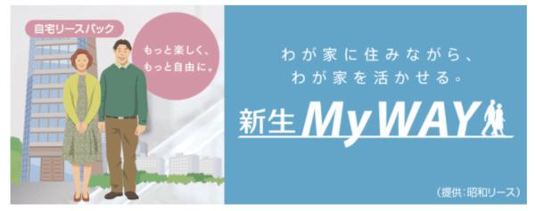 新生MyWay