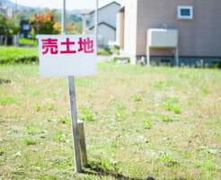 土地の売買イメージ