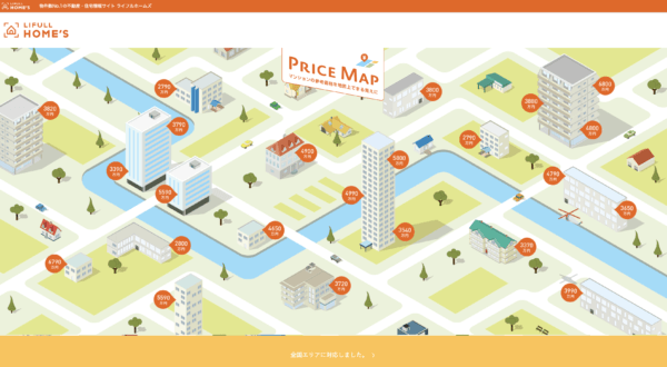 homesプライスマップ
