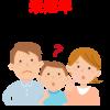 未成年者が不動産を売却する2つの方法、契約から納税までの注意点まとめ