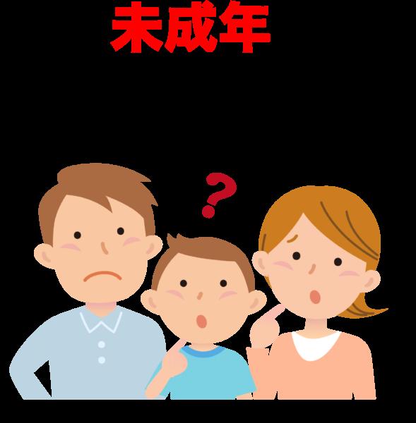 未成年者が不動産を売却する2つの方法と注意点