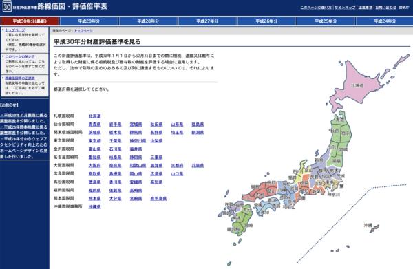 国税庁サイトイメージ