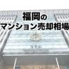 福岡のマンション売却相場を最新データから分析、マンションの売り時を逃さないために