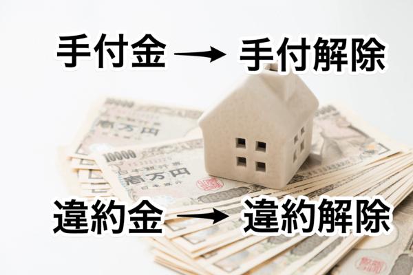 手付金と違約金のイメージ