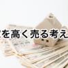 「家を高く売る方法」より10倍効果がある「家を高く売る考え方」とは