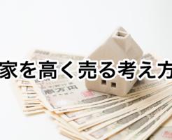 家を高く売る考え方イメージ