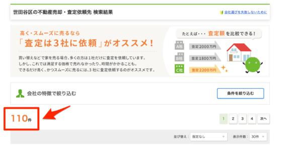 SUUMOの検索事例