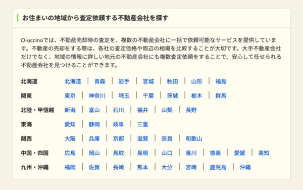 オウチーノ不動産会社検索画面