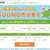 SUUMO(スーモ)売却査定を利用する前に! 注意点はこれ!