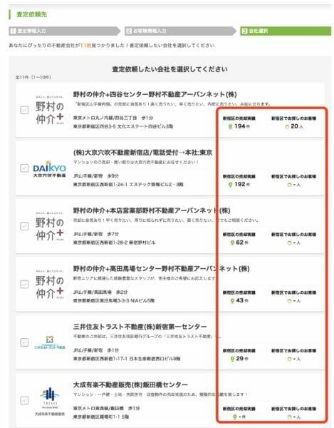 SUUMOの売却査定の選択画面