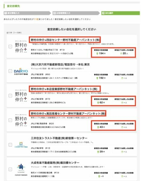 SUUMOの不動産会社選択画面