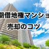 定期借地権マンションは売れる! 売却成功の3つのコツとは