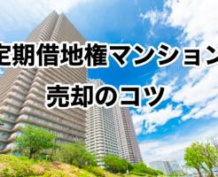 定期借地権マンション売却のコツ