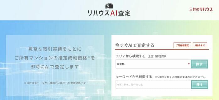 リハウスAI査定