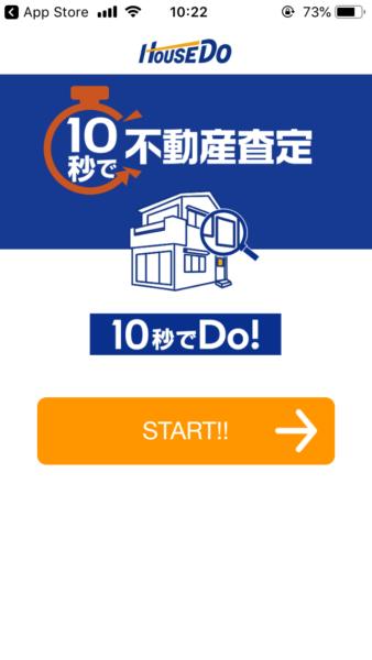 10秒でDo!