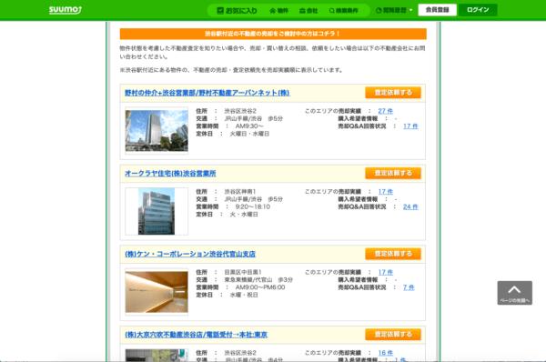 SUUMO画面
