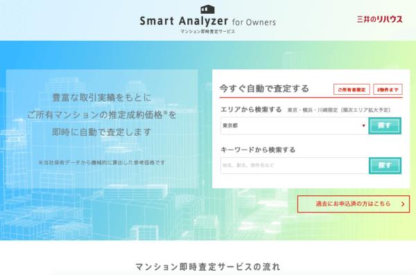 smart analyser