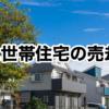 二世帯住宅は売りにくいが高値で売れる! 売るための5つの方法とは