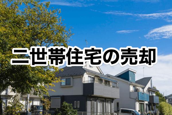 二世帯住宅の売却