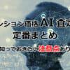 【2020年】マンション価格AI査定の定番まとめ(知っておきたい注意点あり)