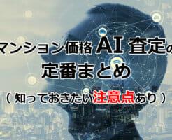AI査定イメージ