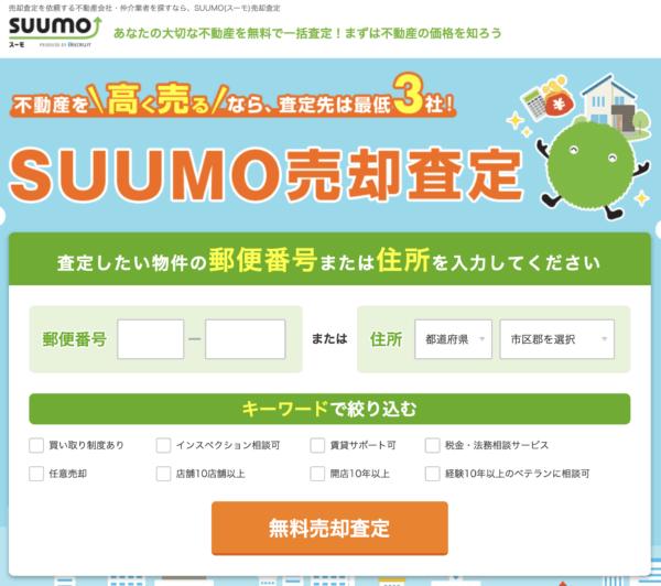 SUUMOの一括査定