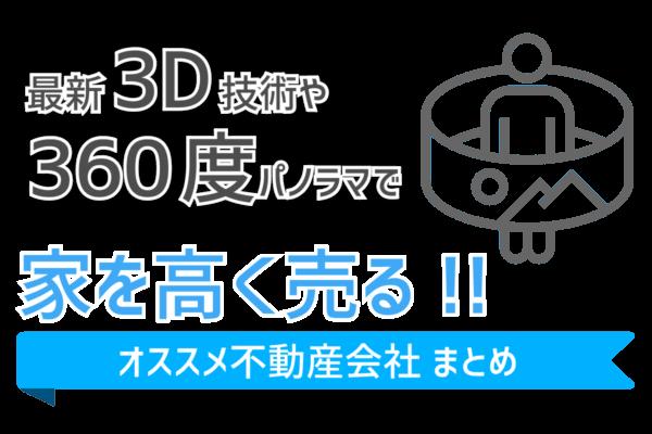 最新3D技術や360度パノラマで家を高く売る