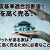 耐震基準適合証明書で家を高く売る! メリットがある家は? 他に高く売るために必要なことまとめ