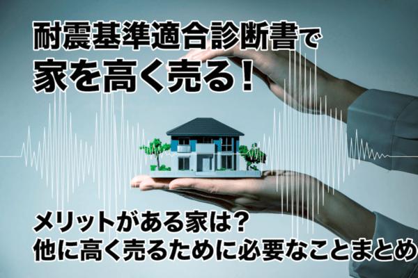 耐震基準適合診断で家を高く売る