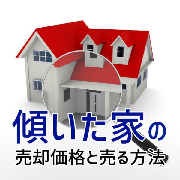 傾いた家の売却価格と売る方法
