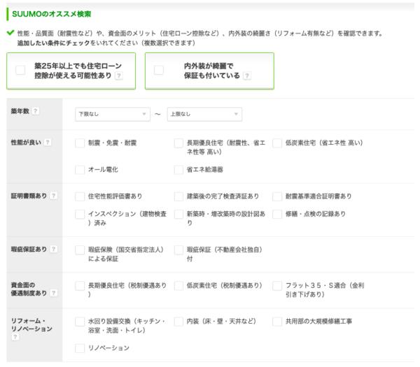 SUUMO絞込み条件